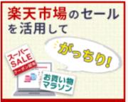 「通販」フル活用でお得に買い物する方法